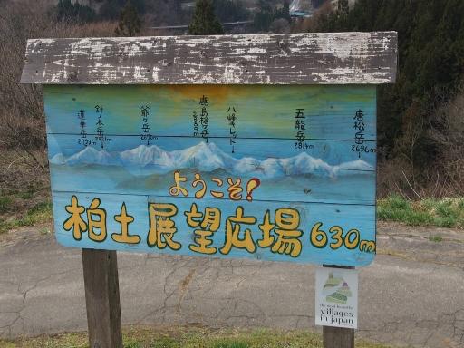 20190414・長野旅行1-21・中