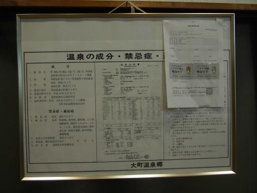 20190414・長野旅行4-12・中