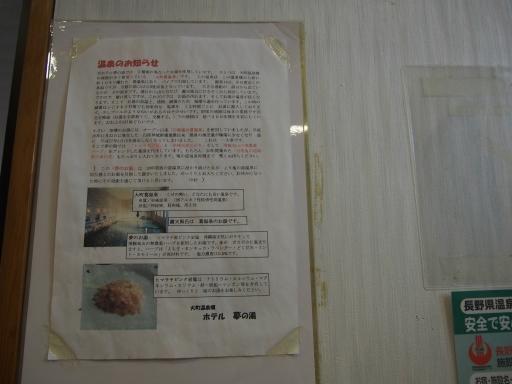 20190414・長野旅行4-11・中