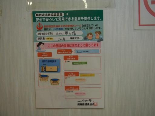 20190414・長野旅行4-13・中