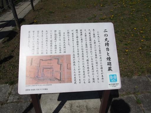 20190415・長野旅行7-16・中