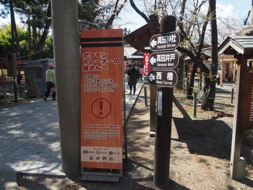 20190415・長野旅行7-21・中