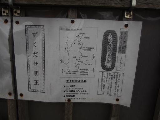 20190414・長野旅行ネオン05・小川村