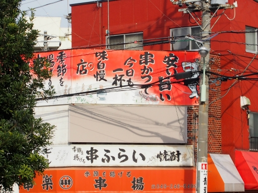 20190414・長野旅行ネオン03