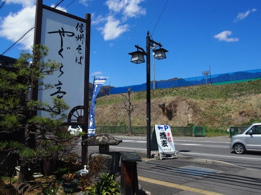 20190415・長野旅行ネオン07・上田