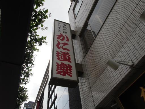 20190518・新宿中野散歩1-09