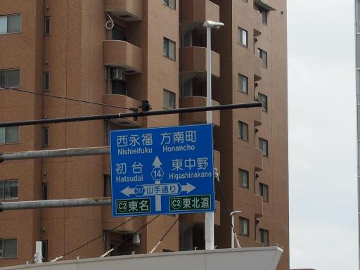 20190518・新宿中野散歩1-13・山手通り右折