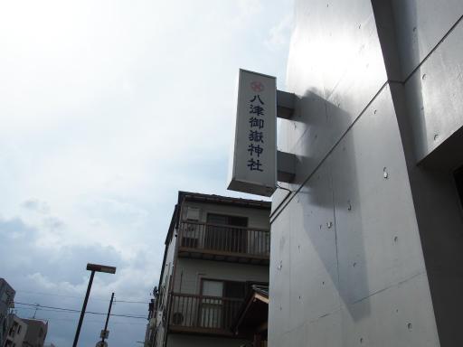 20190518・新宿中野散歩1-22・八津御嶽神社
