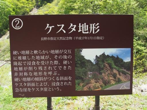 20190519・奥裾花2-06・ケスタ地形・中