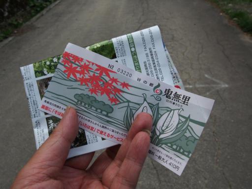 20190519・奥裾花3-01・自然園入口