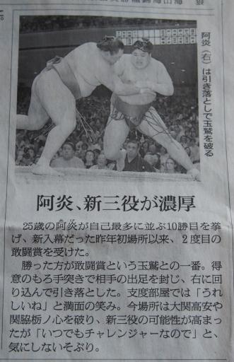 20190527・相撲14・阿炎三役・中
