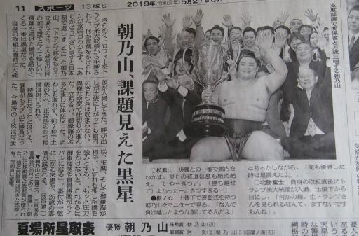 20190527・相撲13・朝乃山優勝の話・中