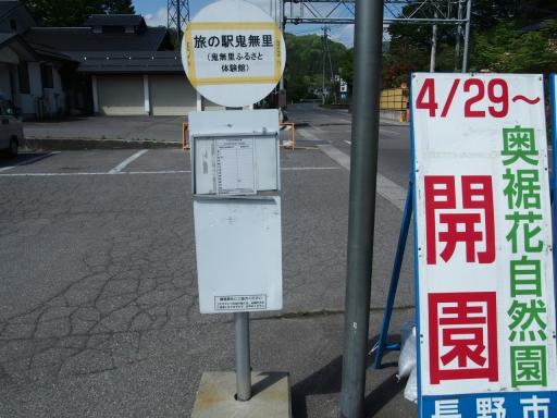 20190519・奥裾花鉄3