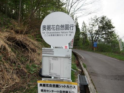 20190519・奥裾花鉄8