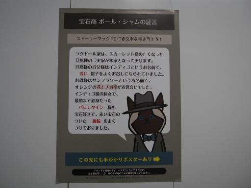 20190602・鍋倉高原旅行ネオン2・新井薬師前