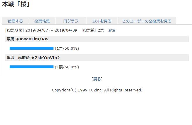 result_sakura03.png