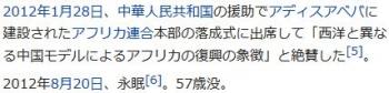 wikiメレス・ゼナウィ