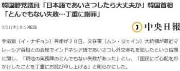 news韓国野党議員「日本語であいさつしたら大丈夫か」韓国首相「とんでもない失敗…丁重に謝罪」