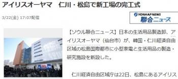 newsアイリスオーヤマ 仁川・松島で新工場の完工式