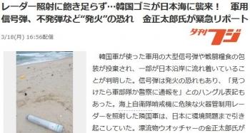 """newsレーダー照射に飽き足らず…韓国ゴミが日本海に襲来! 軍用信号弾、不発弾など""""発火""""の恐れ 金正太郎氏が緊急リポート"""