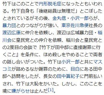 wiki皇民党事件