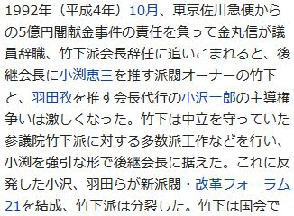 wiki竹下登4