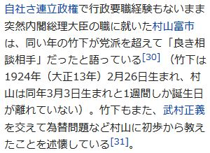 wiki竹下登7