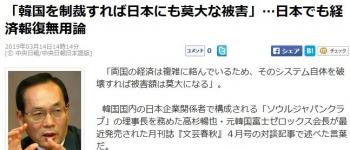 news「韓国を制裁すれば日本にも莫大な被害」…日本でも経済報復無用論