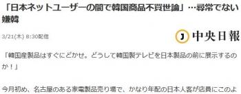 news「日本ネットユーザーの間で韓国商品不買世論」…尋常でない嫌韓
