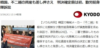 news韓国、不二越の資産も差し押さえ 判決確定前は初、勤労挺身隊訴訟