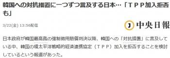 news韓国への対抗措置に一つずつ言及する日本…「TPP加入拒否も」