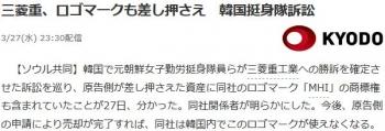 news三菱重、ロゴマークも差し押さえ 韓国挺身隊訴訟