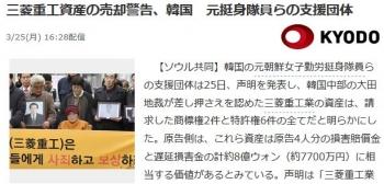 news三菱重工資産の売却警告、韓国 元挺身隊員らの支援団体