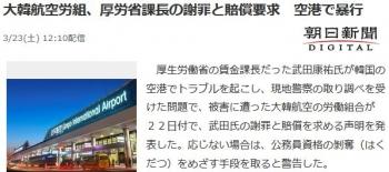 news大韓航空労組、厚労省課長の謝罪と賠償要求 空港で暴行