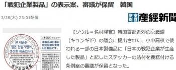 news「戦犯企業製品」の表示案、審議が保留 韓国
