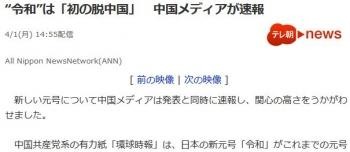 "news""令和""は「初の脱中国」 中国メディアが速報"