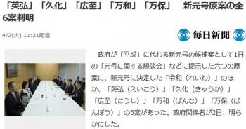 news「英弘」「久化」「広至」「万和」「万保」 新元号原案の全6案判明