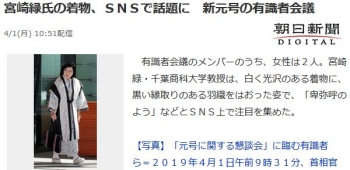 news宮崎緑氏の着物、SNSで話題に 新元号の有識者会議