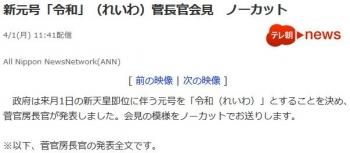 news新元号「令和」(れいわ)菅長官会見 ノーカット