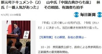 news新元号ドキュメント(2) 山中氏「中国古典からも案」 林氏「一番人気があった」 その瞬間、有識者も拍手