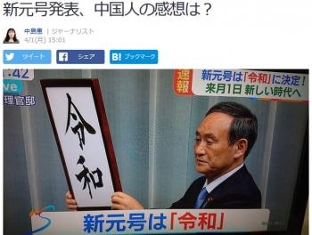 news新元号発表、中国人の感想は?