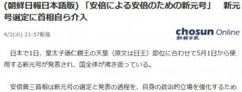 news(朝鮮日報日本語版) 「安倍による安倍のための新元号」 新元号選定に首相自ら介入