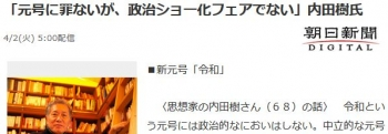 news「元号に罪ないが、政治ショー化フェアでない」内田樹氏