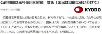 news公的機関は元号使用を継続 菅氏「国民は自由に使い分けて」