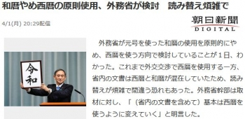 news和暦やめ西暦の原則使用、外務省が検討 読み替え煩雑で