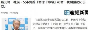news新元号 社民・又市党首「令は『命令』の令…統制強化にじむ」