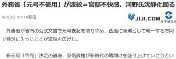 news外務省「元号不使用」が波紋=官邸不快感、河野氏沈静化図る