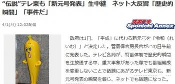 "news""伝説""テレ東も「新元号発表」生中継 ネット大反響「歴史的瞬間」「事件だ」"