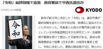 news「令和」最終段階で追加 政府要請で中西氏提出か
