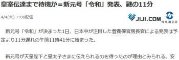 news皇室伝達まで待機か=新元号「令和」発表、謎の11分